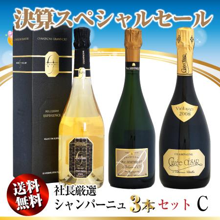 【決算セール】送料無料 社長厳選 シャンパーニュ 3本セット C