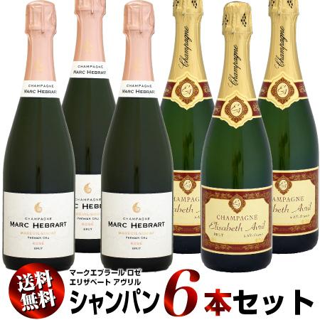 特別セール品 ウメムラ限定販売 1番人気のシャンパンの豪華セット クール送料無料 6本セット エリザベート 超人気 エブラール マーク ブリュット ロゼ アヴリル