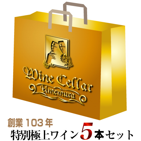 創業103年 特別極上ワインセット (ち)