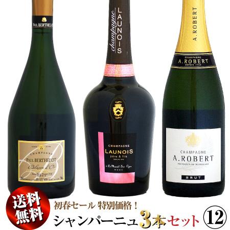 【送料無料】初春セール シャンパーニュ 3本セット 12