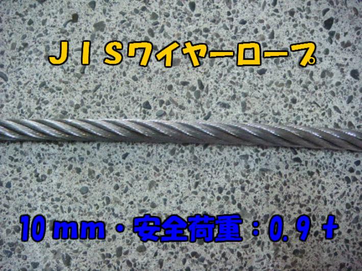 ワイヤーロープカット販売 JISワイヤーロープ ☆国内最安値に挑戦☆ トレンド 切売り 6×37 O 10mm