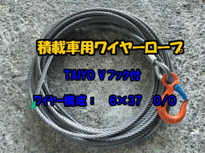 積載車用ワイヤーロープ/ウインチ用ワイヤーロープ/送料無料/積載車用ワイヤー 6×37 12mm×20M 片シンブル&Vフック 1.25t付