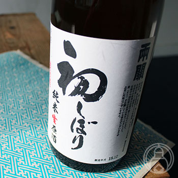純米 初しぼり