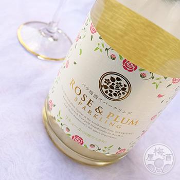 玫瑰花梅酒发泡720ml