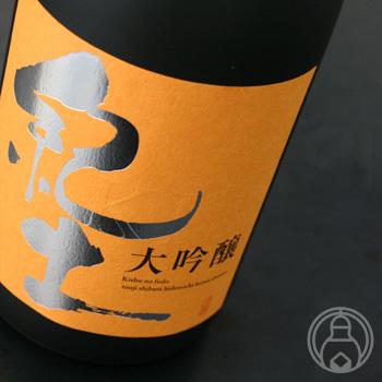 甘みと酸味が一体に 国内在庫 贅沢も極まれり 紀土 大吟醸 1800ml 日本産 日本酒 平和酒造 和歌山県 クール便推奨