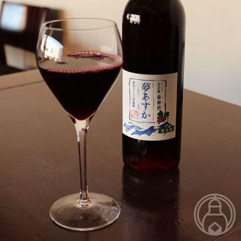 仲村ワイン 夢あすか 赤