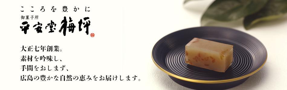 御菓子所 平安堂梅坪:素材を吟味し手間をおしまず、広島の自然の恵みをお届けします。