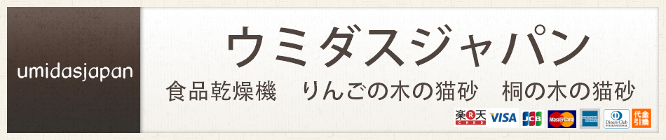 ウミダスジャパン:食品乾燥機専門販売 ココナッツオイル専門販売 ウミダスジャパン