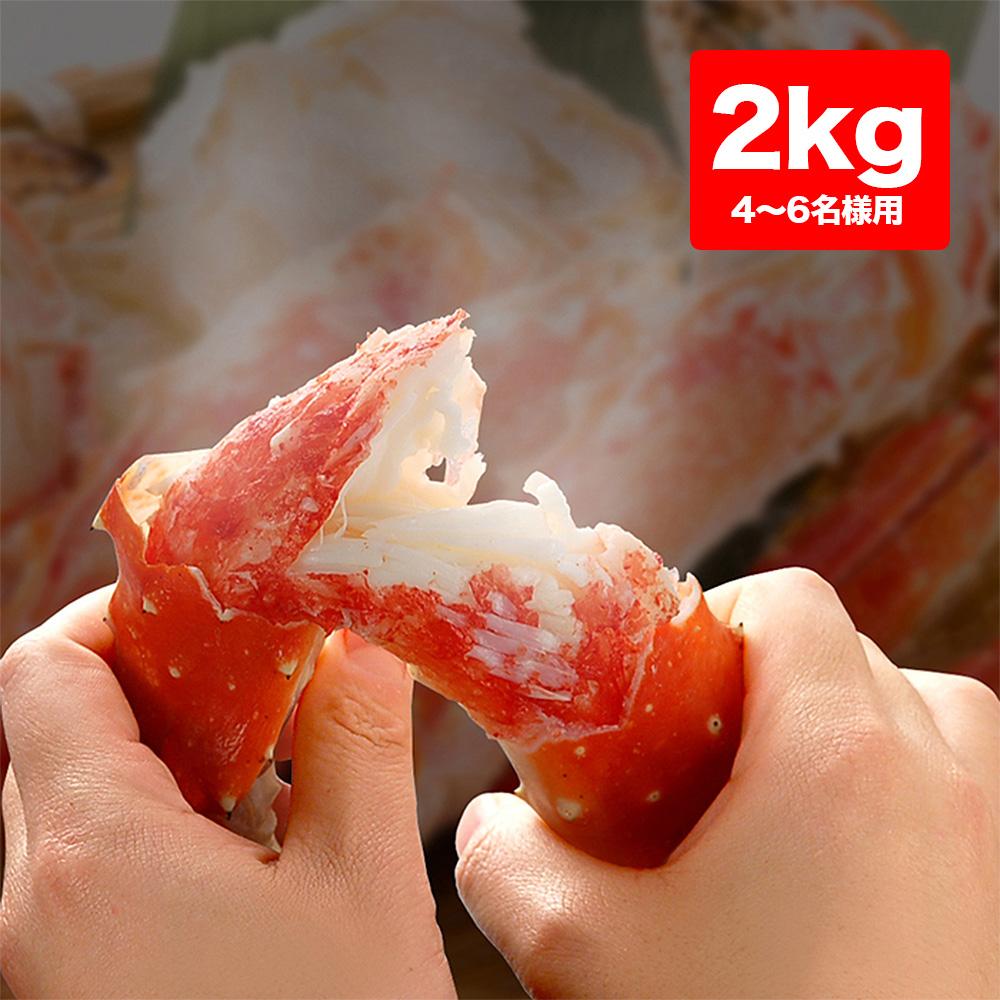 タラバガニ 特大 足 3L-4L サイズ ボイル済み 天然 たらば蟹 約2kg (2肩) 海夢 楽天市場店