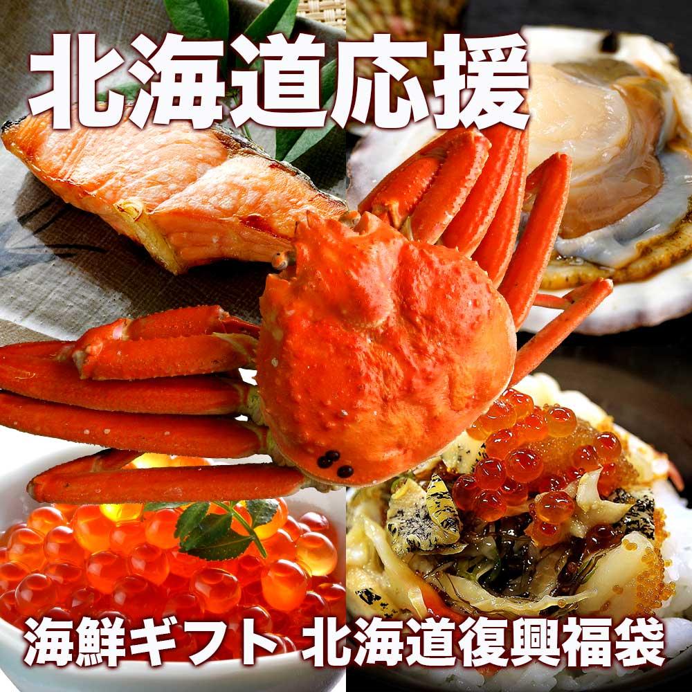 北海道 海鮮ギフト 復興福袋 海産物 詰め合わせ 豪華セット 食品ロス対策 お取り寄せグルメ 送料無料