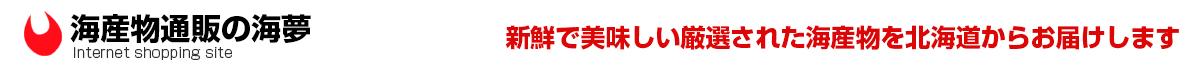 海夢 楽天市場店:新鮮な海産物を北海道から全国へお届けします