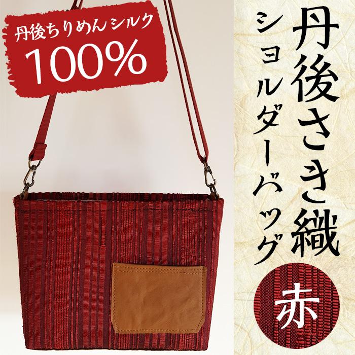 丹後さき織ショルダーバック(赤)【万定織物】