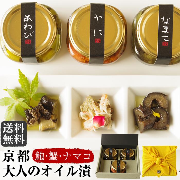 京都・大人のオイル漬(3種・3本)鮑オイル漬・蟹オイル漬け・ナマコのオイル漬【天の酒喰食房】