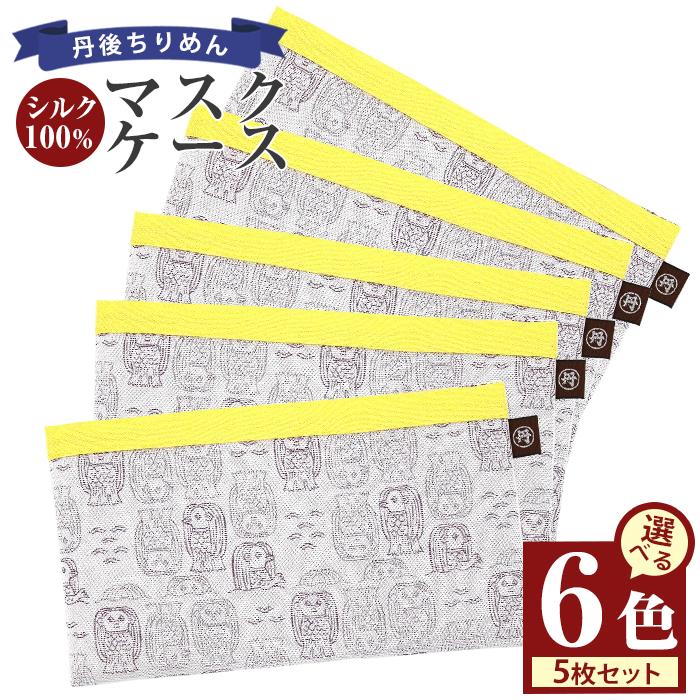 <選べる6色・同色5枚セット>アマビエマスクケース 横型(丹後ちりめん)送料無料【吉村商店】