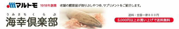 マルトモ海幸倶楽部:かつお節メーカーとして削り節やダシにこだわった商品を販売