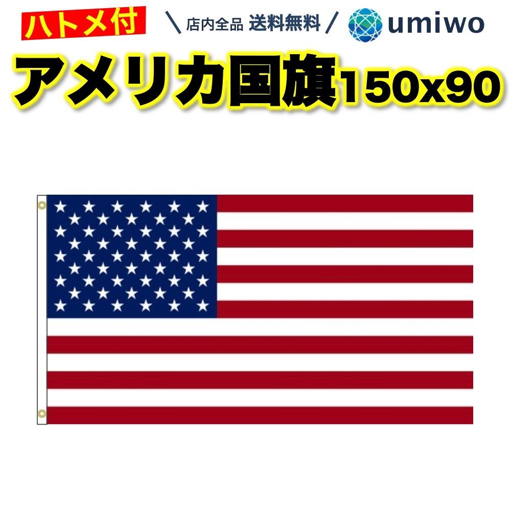 アメリカ国旗 USA星条旗 150cm x 90cm 特大タイプ旗 ハトメ2箇所付き