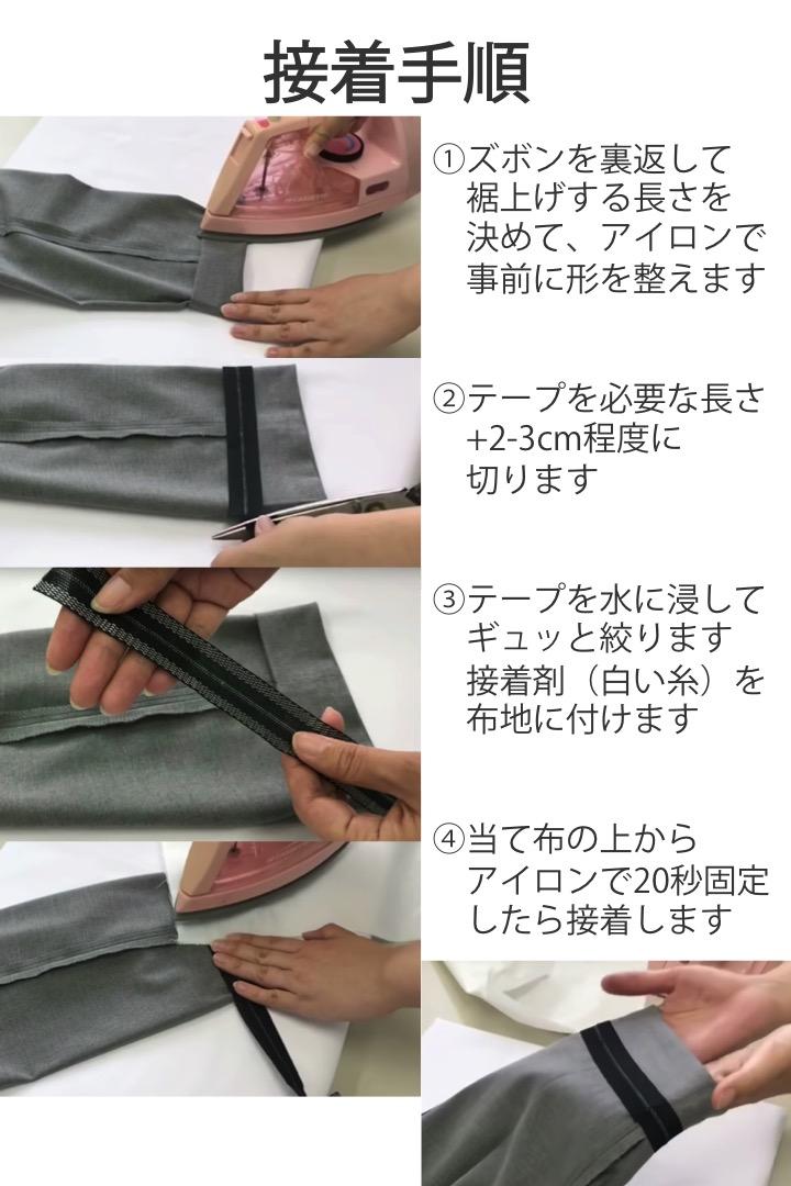 裾 上げ ズボン