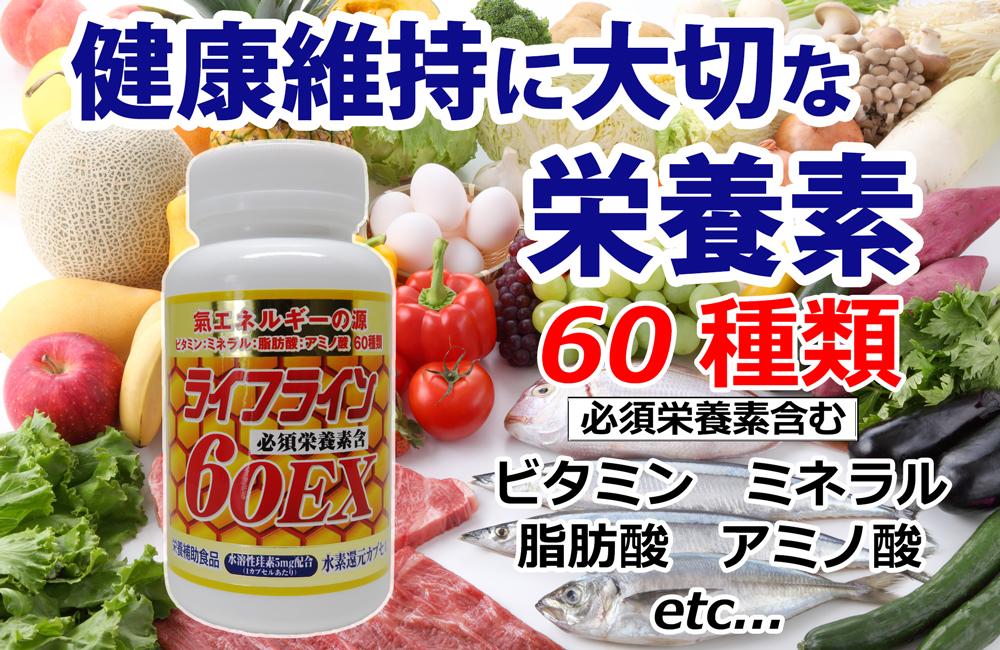 日本で初めて誕生! 驚異のサプリメント 60EX