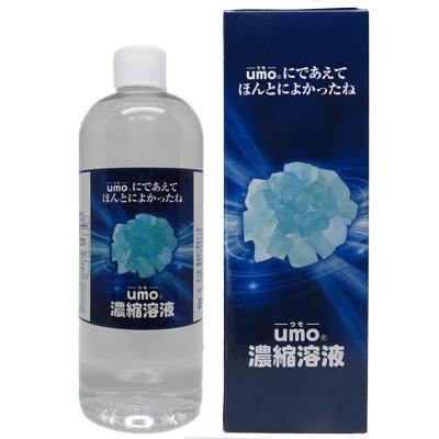 umo ウモ にであえて 限定価格セール ほんとうによかったね umo濃縮溶液 500ml 高級 珪素 健康 セレブ ケイ素 今ダケ送料無料
