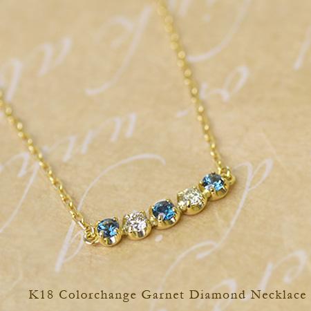 K18 カラーチェンジガーネット ダイヤモンド ネックレス送料無料 ペンダント ダイアモンド 誕生日 1月誕生石 18K 18金 ゴールド アズキチェーン 記念日 メッセージ ギフト 贈り物