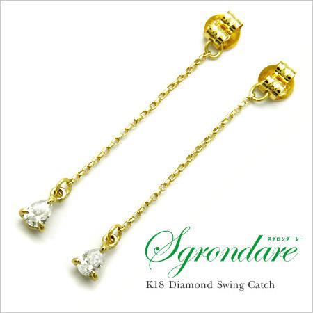 スイングキャッチ ダイヤモンド 0.14カラット ペアシェイプ 「sgrondare」 ゴールド K18 送料無料