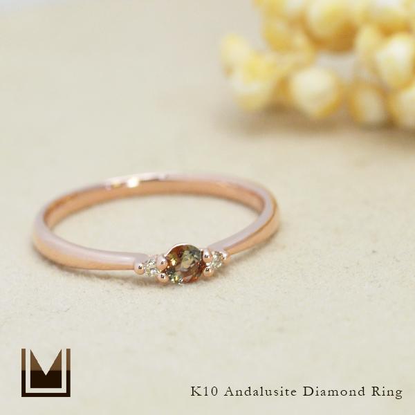 リング アンダルサイト ダイヤモンド ゴールド K10 送料無料