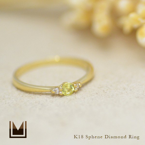 リング スフェーン ダイヤモンド ゴールド K18 送料無料