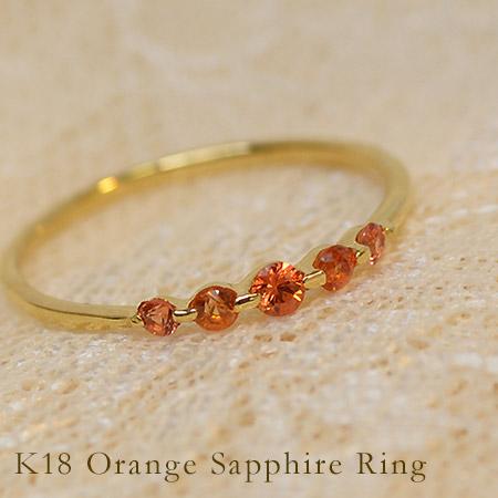 【GWクーポン配布中】K18 オレンジサファイア リング送料無料 指輪 ゴールド 18K 18金 サファイヤ 誕生日 9月誕生石 メッセージ ギフト 贈り物 ピンキーリング対応可能