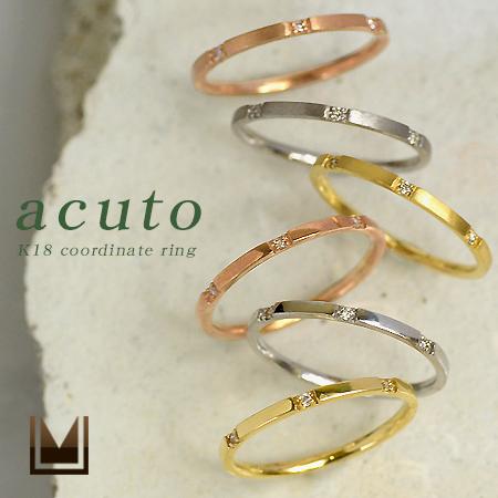 【3営業日以内に発送】K18 ダイヤモンド コーディネートリング 「acuto」