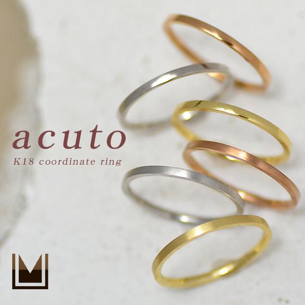 K18 コーディネートリング 「acuto」送料無料 指輪 ゴールド 18K 18金 シャイニー マット ファランジ ミディ 細身 刻印 文字入れ メッセージ ギフト 贈り物 ピンキーリング対応可能
