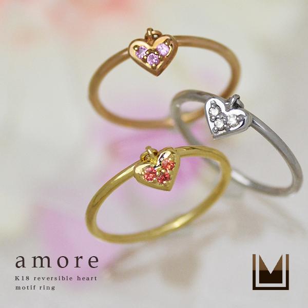K18 リバーシブル ハートモチーフ リング 「amore」送料無料 指輪 ダイヤモンド ダイアモンド サファイア サファイヤ ゴールド 18K 18金 チャーム 誕生日 4月誕生石 9月誕生石 メッセージ ギフト 贈り物 ピンキーリング