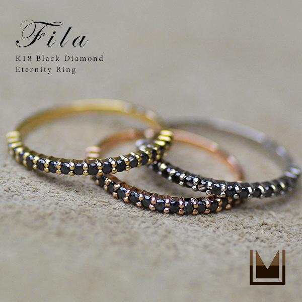 【お試し特別価格中】K18 ブラックダイヤモンド 0.25ct エタニティリング 「fila」送料無料 指輪 ゴールド 18K 18金 ダイアモンド エタニティー 誕生日 4月誕生石 メッセージ ギフト 贈り物 ピンキーリング対応可能