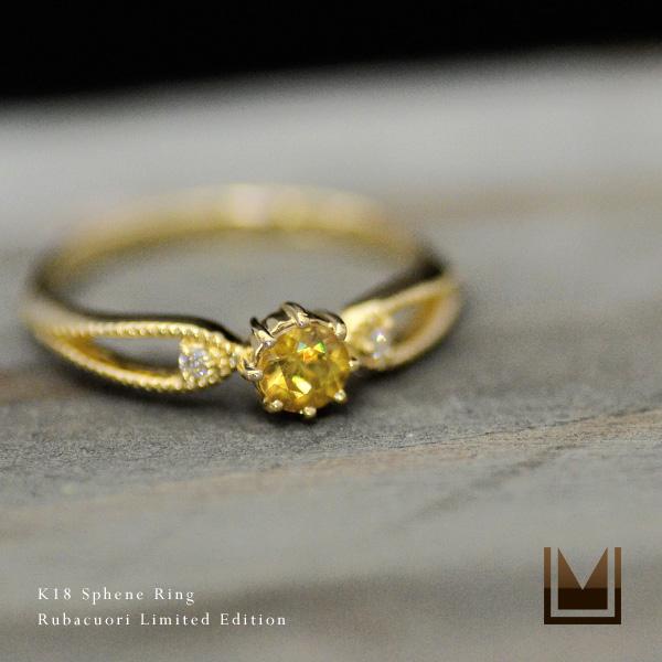 K18 スフェーン ダイヤモンド リング 「rubacuori」送料無料 指輪 ゴールド 18K 18金 スフィーン ダイアモンド 刻印 文字入れ メッセージ ギフト 贈り物 ピンキーリング対応可能
