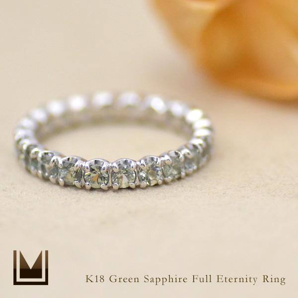 K18 グリーンサファイア フルエタニティリング送料無料 指輪 ゴールド 18K 18金 サファイヤ フルエタニティーリング 誕生日 9月誕生石 刻印 文字入れ メッセージ ギフト 贈り物 ピンキーリング対応可能