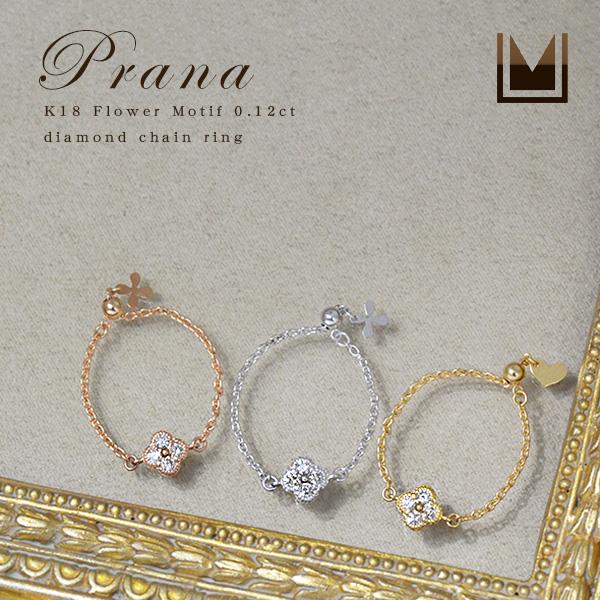 K18 フラワーモチーフ ダイヤモンド チェーンリング 「prana」送料無料 指輪 ゴールド 18K 18金 ダイアモンド 誕生日 4月誕生石 フリーサイズ アズキチェーン スライド式 メッセージ ギフト 贈り物 ピンキーリング対応可能