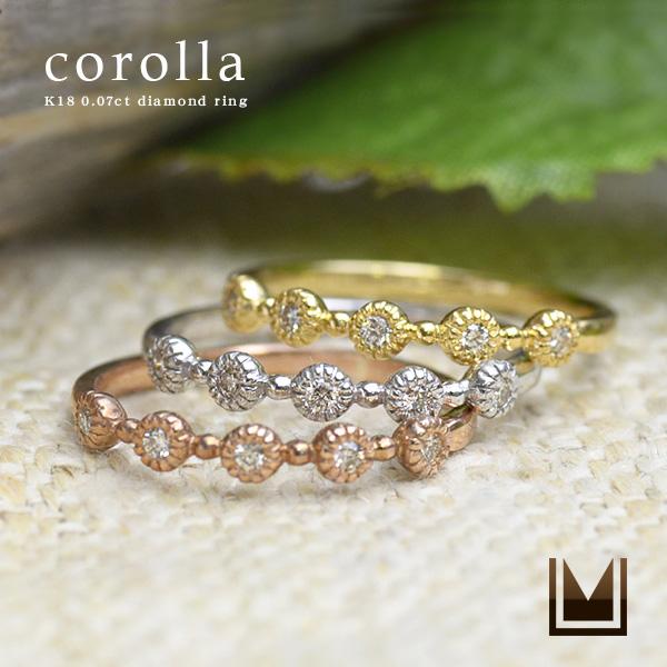 【お試し特別価格中】K18 ダイヤモンド リング 「corolla」送料無料 指輪 ミル留め ミル打ち ダイアモンド 誕生日 4月誕生石 18K 18金 ギフト 贈り物 普段遣い ピンキーリング