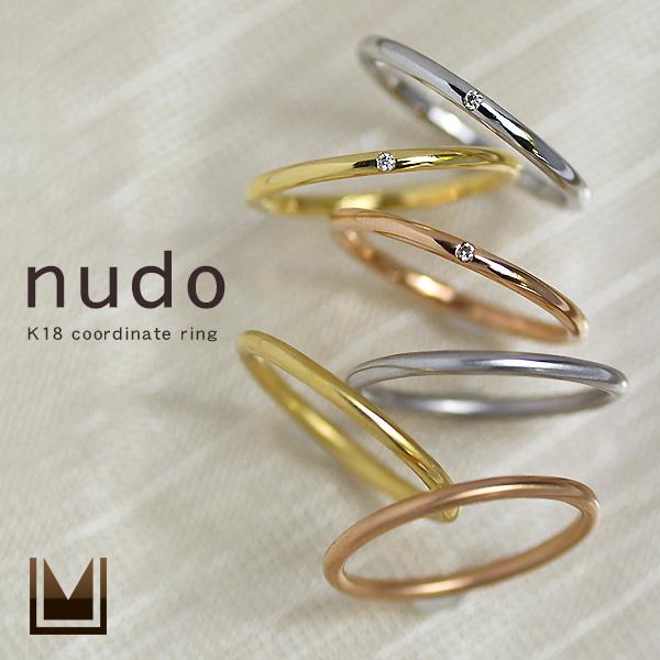 【お試し特別価格中】K18 コーディネート リング 「nudo」送料無料 地金 シンプル ピンキーリング 指輪 ダイヤモンド ダイアモンド ファランジ ミディ 重ね着け 18金 18K ゴールド 4月誕生石 メッセージ ギフト プレゼント