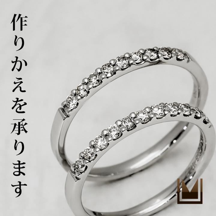 【GWクーポン配布中】【作りかえ注文口】PT950ダイヤモンドエタニティリング(0.18ct→0.22ct)※RG1131の商品をお持ちのお客様専用のご注文口です