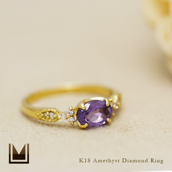 リング アメシスト ダイヤモンド ゴールド K18 「amanza」