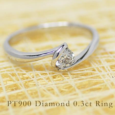 リング ダイヤモンド 0.3カラット プラチナ900 送料無料