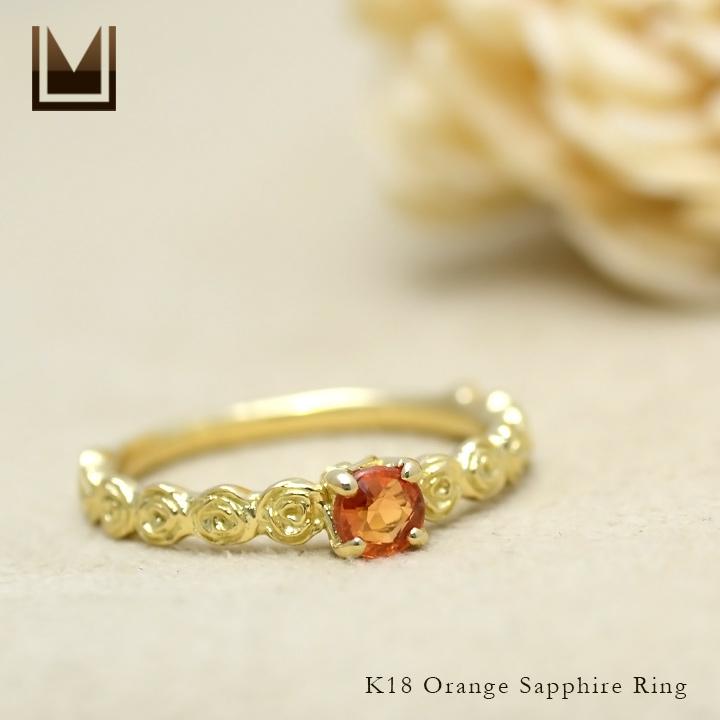 リング オレンジサファイア バラモチーフ 「rosa」 ゴールド K18