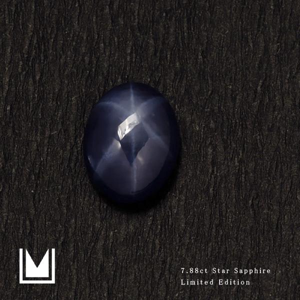 【GWクーポン配布中】【1点限り】ルース 天然石 スターサファイア 7.88ct 送料無料