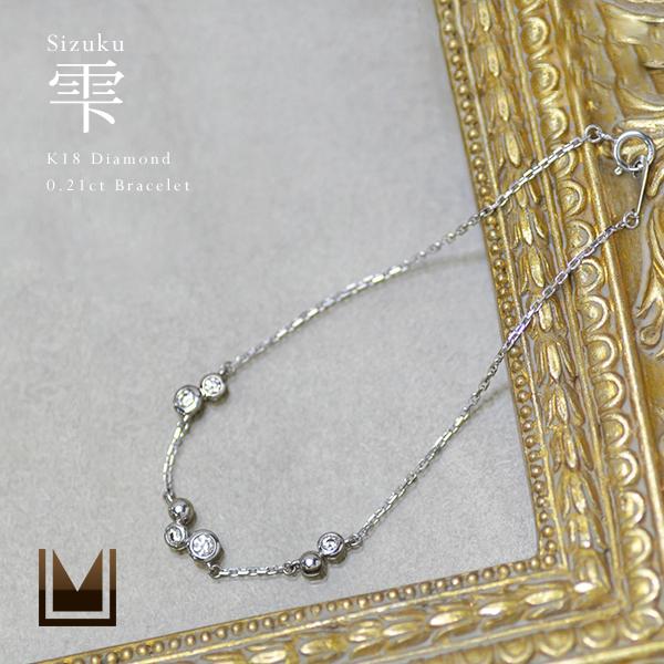 【GWクーポン配布中】ブレスレット ダイヤモンド 0.21カラット 「sizuku」 ゴールド K18 チェーン 送料無料