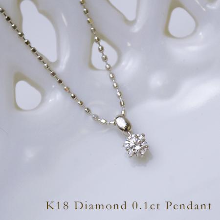 ペンダントトップ ダイヤモンド 0.1カラット SIクラス ゴールド K18 送料無料