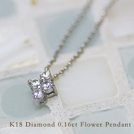ペンダント ダイヤモンド 0.16カラット ゴールド K18 カットボールチェーン 送料無料