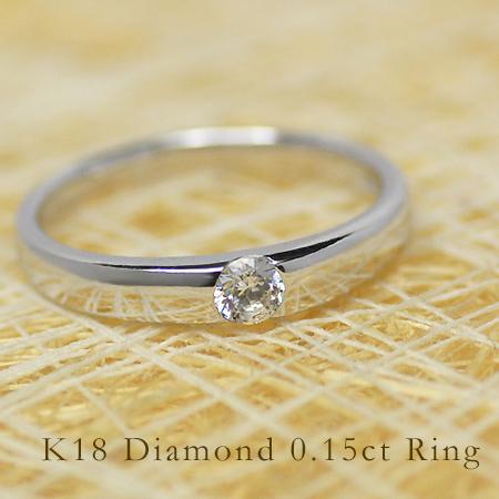 リング ダイヤモンド 0.15カラット ゴールド K18