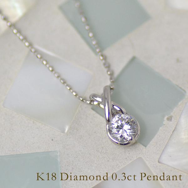 ペンダントトップ ダイヤモンド 0.3カラット ゴールド K18 送料無料