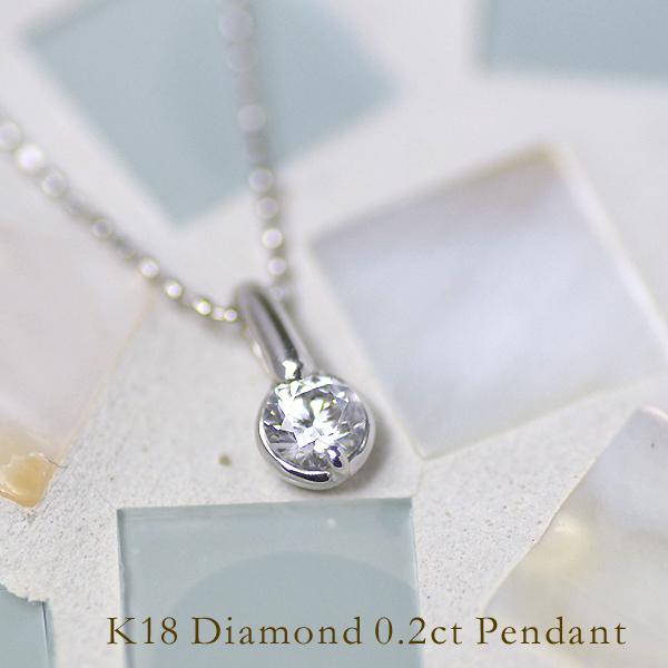 ペンダントトップ ダイヤモンド 0.2カラット ゴールド K18 送料無料