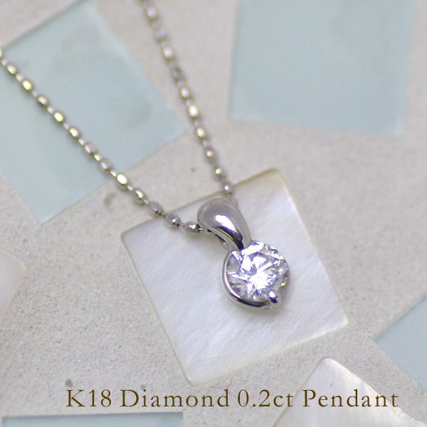 ペンダント ダイヤモンド 0.2カラット ゴールド K18 K18 カットボールチェーン 送料無料