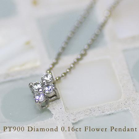 ペンダント ダイヤモンド 0.16カラット プラチナ900 カットボールチェーン 送料無料